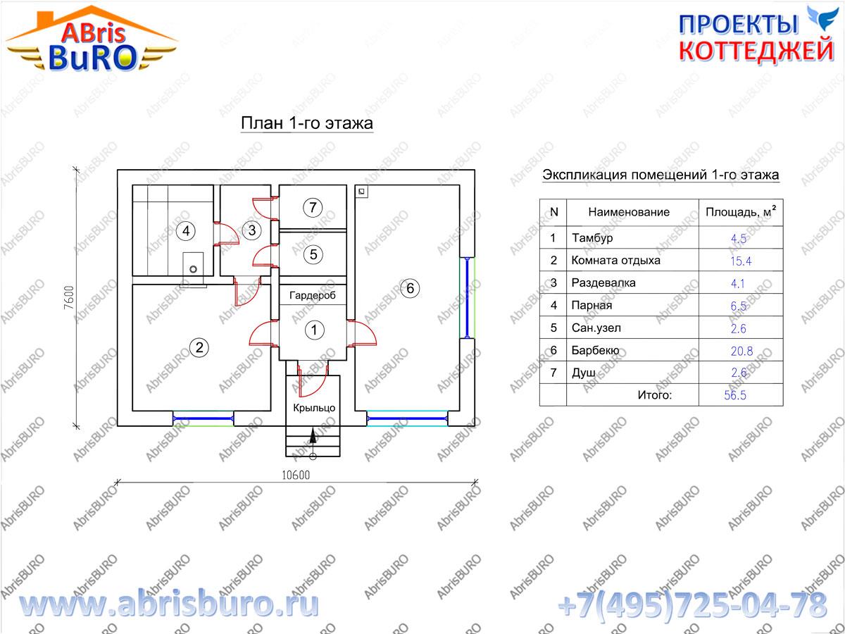 План 1-го этажа бани